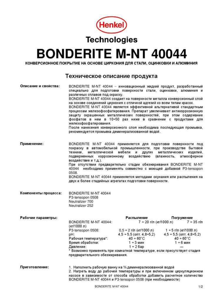 Borderite M-NT краска порошковая
