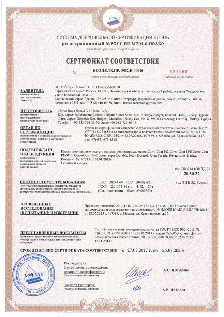 Сертификат Соотвествия ГОСТ